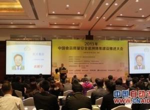 2013中国食品质量安全追溯体系建设推进大会召开