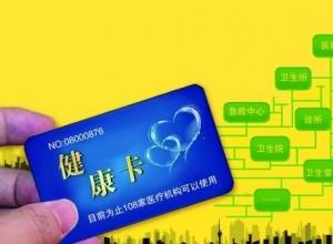 郑州:139个卫生服务点可申请一卡通 推广普及遇三大阻力