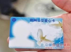 荆州城区残疾人12月起凭公交IC卡可免费乘车