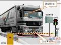 RFID车辆智能称重管理系统应用