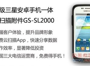 GS-SL系列附件让手机立即变成条码扫描枪