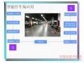 新型智能无障碍停车场管理系统解决方案