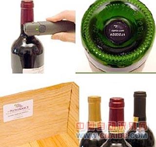 葡萄酒防伪技术