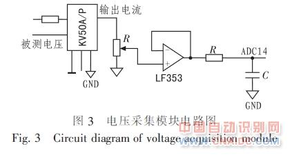 电压采集模块采样电路图