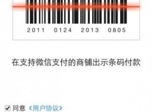 微信钱包新增刷卡功能 线下条码支付或上线