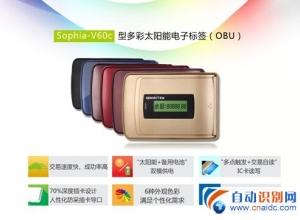 金溢科技中标重庆高速路网管理中心OBU采购项目