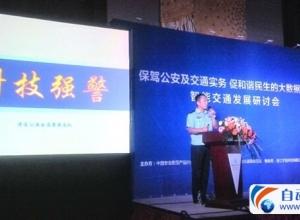 中国智能交通实现3个第一流:涉车破案90%