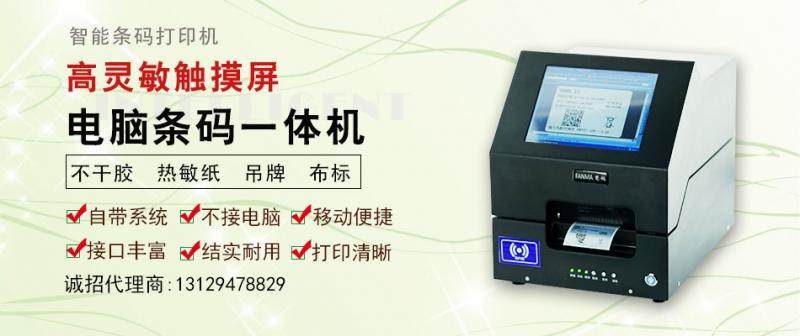智能条码打印机