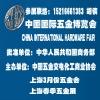 2018上海春季五金展_中国国际五金博览会