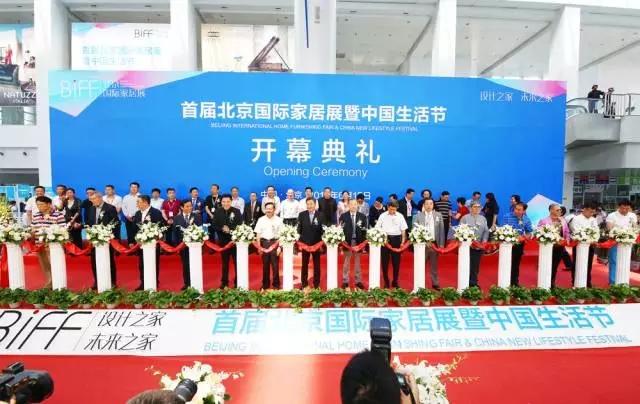 北京家居展