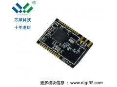 VT-DT2-CC1310 系列无线数传模块