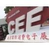 2018中国(北京)国际消费电子博览会