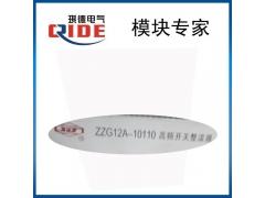 ZZG12A-10110高频智能开关电源模块