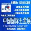 2018中国国际五金展_上海科隆五金展