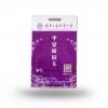 JRF245B可换电池标准卡片2.4G学生卡