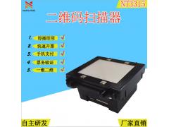 牛图 NT3315条码、二维扫描器 娃娃机、红外机二维码模组